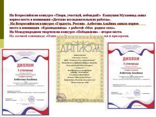 На Всероссийском конкурсе «Твори, участвуй, побеждай!» Каппушев Мухаммад зан
