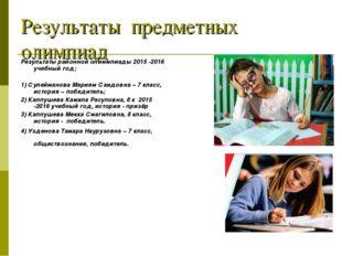 Результаты предметных олимпиад Результаты районной олиммпиады 2015 -2016 учеб