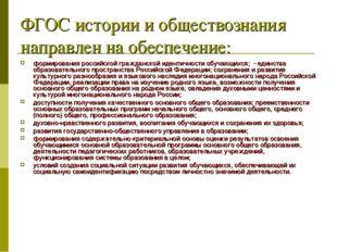 ФГОС истории и обществознания направлен на обеспечение: формирования российск