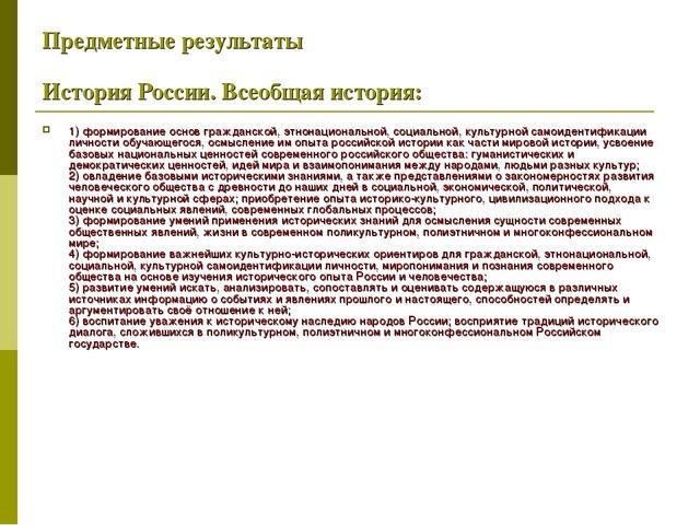 Предметные результаты История России. Всеобщая история: 1) формирование осно...