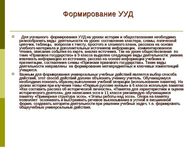 Формирование УУД  Для успешного формирования УУД на уроках истории и общест...
