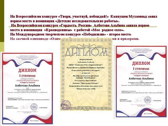 На Всероссийском конкурсе «Твори, участвуй, побеждай!» Каппушев Мухаммад зан...