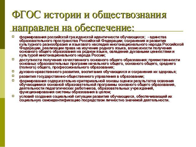 ФГОС истории и обществознания направлен на обеспечение: формирования российск...