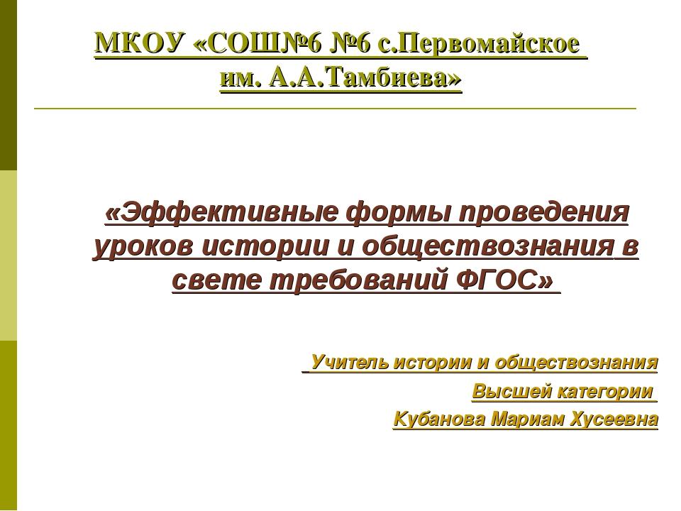 МКОУ «СОШ№6 №6 с.Первомайское им. А.А.Тамбиева» «Эффективные формы проведения...