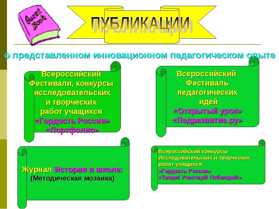 о Всероссийский Фестивали, конкурсы исследовательских и творческих работ учащ...