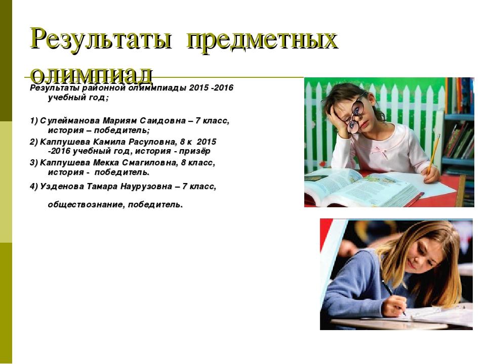 Результаты предметных олимпиад Результаты районной олиммпиады 2015 -2016 учеб...
