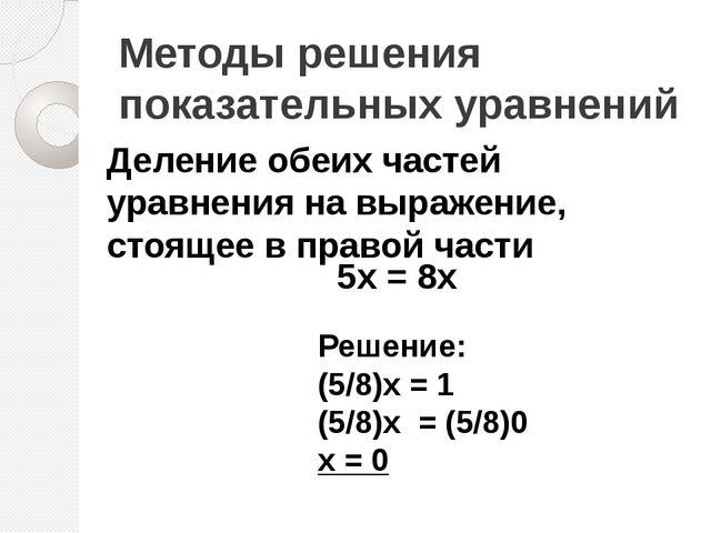 Методы решения показательных уравнений Деление обеих частей уравнения на выра...