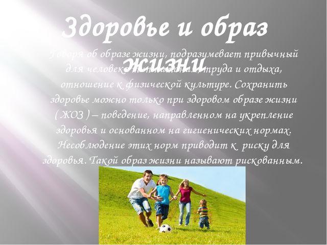 Здоровье и образ жизни Говоря об образе жизни, подразумевает привычный для че...