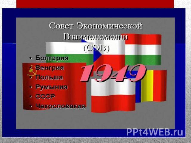 презентация на тему болгария после второй мировой войны