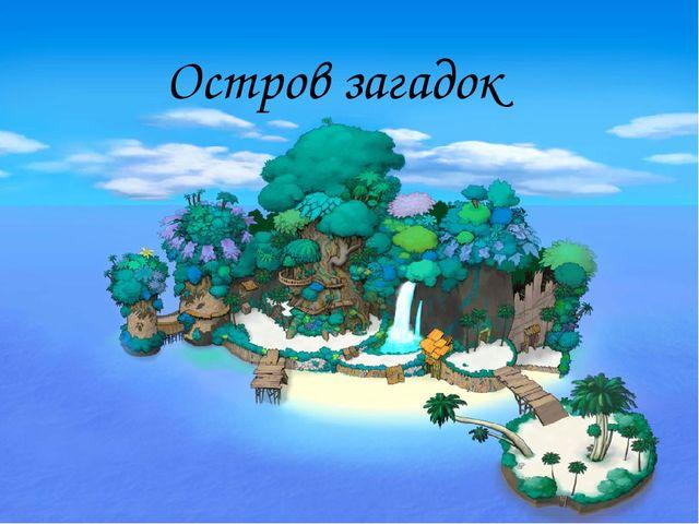 Остров загадок