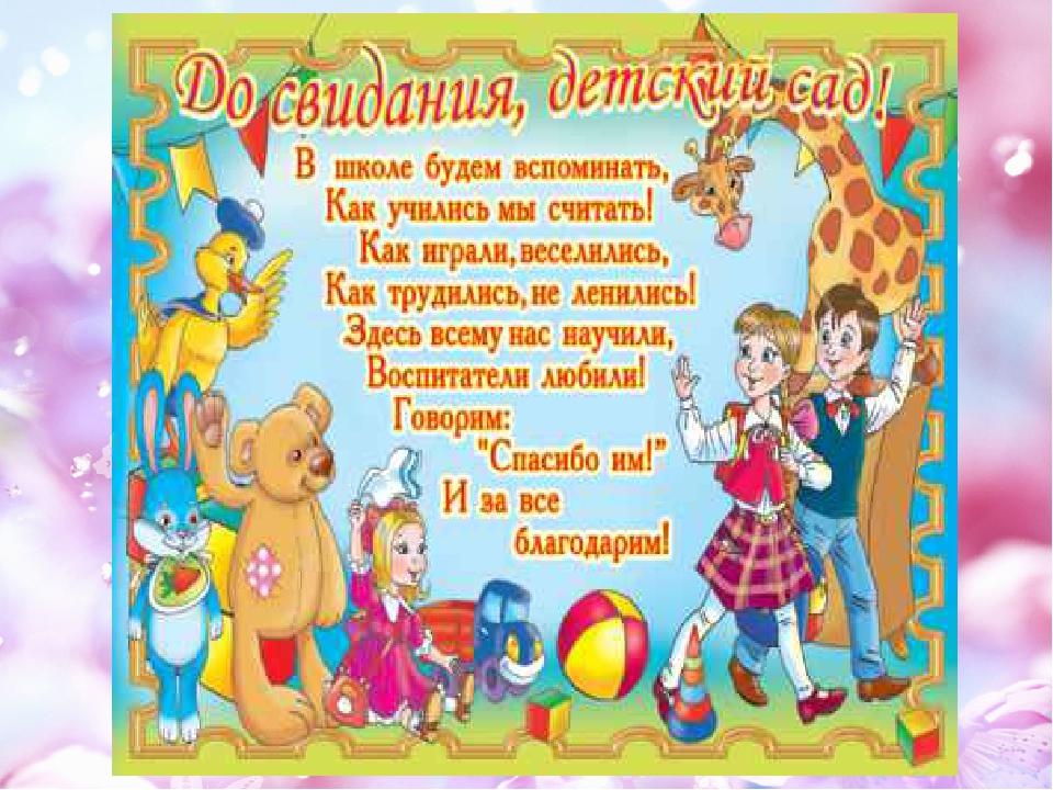 Прикольные смешные, прощай детский сад картинки стихи