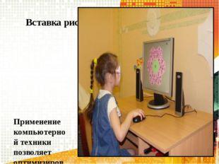 Применение компьютерной техники позволяет оптимизировать коррекционно-педагог