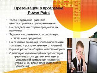 Презентации в программе Рower Рoint Тесты, задания на развитие цветовосприят