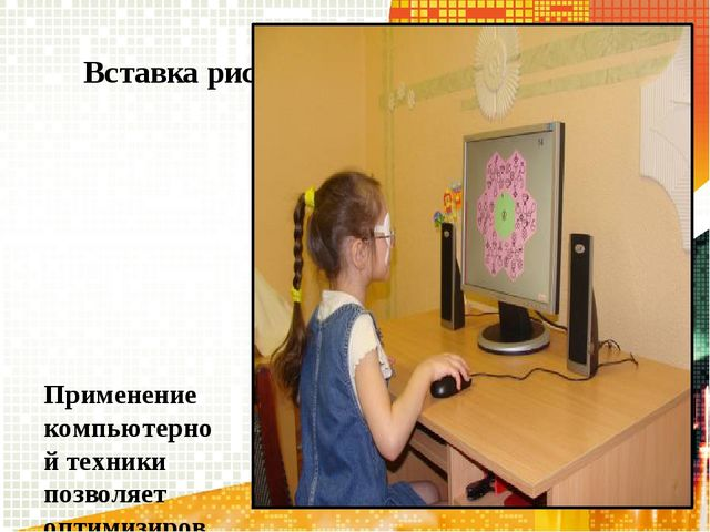 Применение компьютерной техники позволяет оптимизировать коррекционно-педагог...