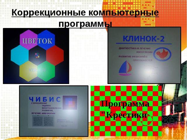 """Коррекционные компьютерные программы Программа """"Крестики"""""""
