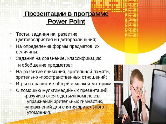 Презентации в программе Рower Рoint Тесты, задания на развитие цветовосприят...