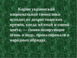 Корни украинской национальной символики исходят из дохристианских времён, ко