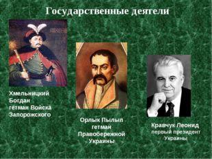 Государственные деятели Хмельницкий Богдан гетман Войска Запорожского Орлык П