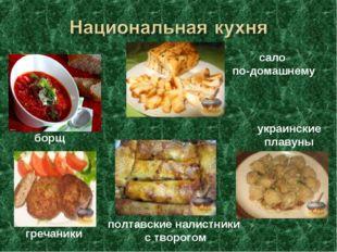 Гборщ гречаники полтавские налистники с творогом украинские плавуны сало по-д