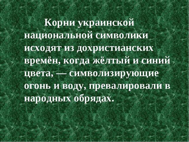 Корни украинской национальной символики исходят из дохристианских времён, ко...