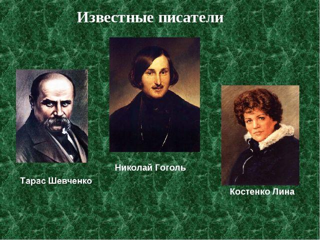 Николай Гоголь Костенко Лина Известные писатели