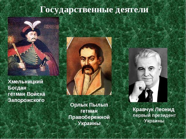 Государственные деятели Хмельницкий Богдан гетман Войска Запорожского Орлык П...