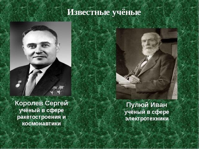 Известные учёные Королев Сергей учёный в сфере ракетостроения и космонавтики...