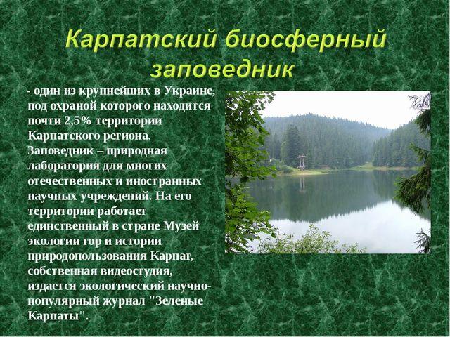 - один из крупнейших в Украине, под охраной которого находится почти 2,5% те...