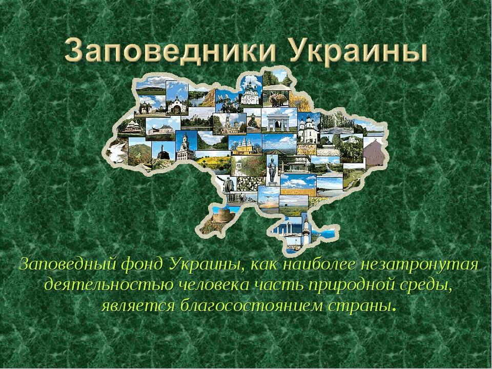 Заповедный фонд Украины, как наиболее незатронутая деятельностью человека час...