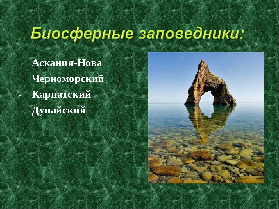 Аскания-Нова Черноморский Карпатский Дунайский