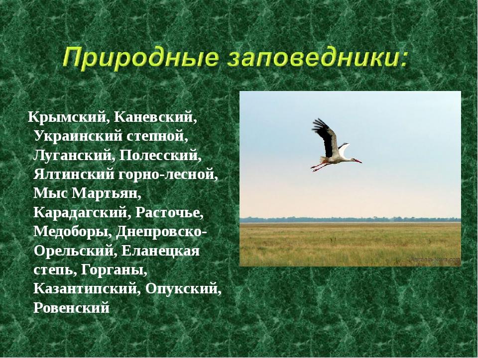Крымский, Каневский, Украинский степной, Луганский, Полесский, Ялтинский гор...