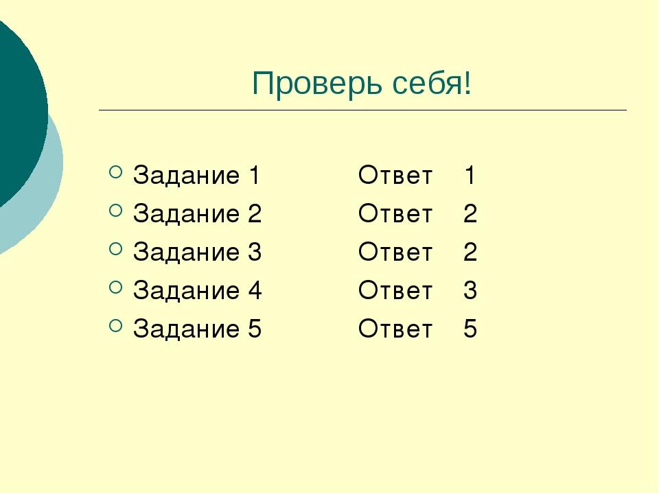 Проверь себя! Задание 1 Ответ 1 Задание 2 Ответ 2 Задание 3 Ответ 2 Задание 4...