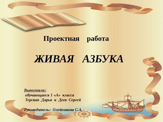 Проектная работа ЖИВАЯ АЗБУКА Выполнили: обучающиеся 1 «А» класса Терская Дар...