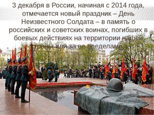 3 декабря в России, начиная с 2014 года, отмечается новый праздник – День Не