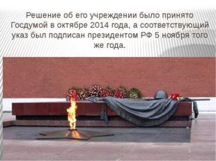 Решение об его учреждении было принято Госдумой в октябре 2014 года, а соотв
