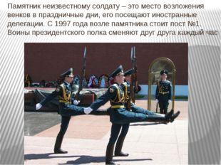 Памятник неизвестному солдату – это место возложения венков в праздничные дн