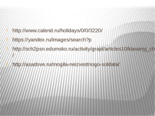 http://www.calend.ru/holidays/0/0/3220/ https://yandex.ru/images/search?p ht