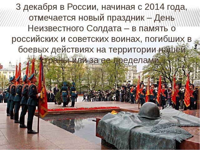 3 декабря в России, начиная с 2014 года, отмечается новый праздник – День Не...