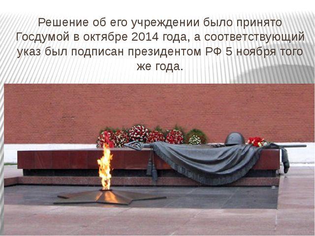 Решение об его учреждении было принято Госдумой в октябре 2014 года, а соотв...