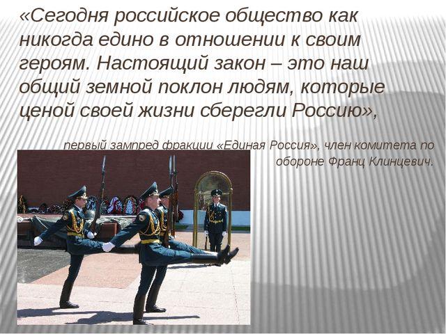 «Сегодня российское общество как никогда едино в отношении к своим героям. Н...