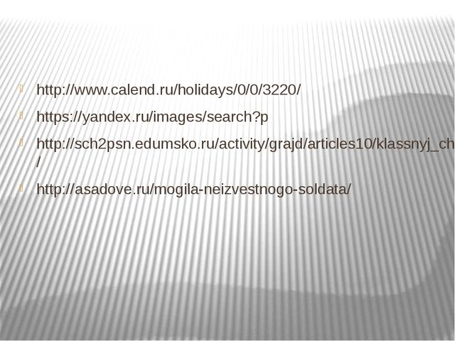 http://www.calend.ru/holidays/0/0/3220/ https://yandex.ru/images/search?p ht...