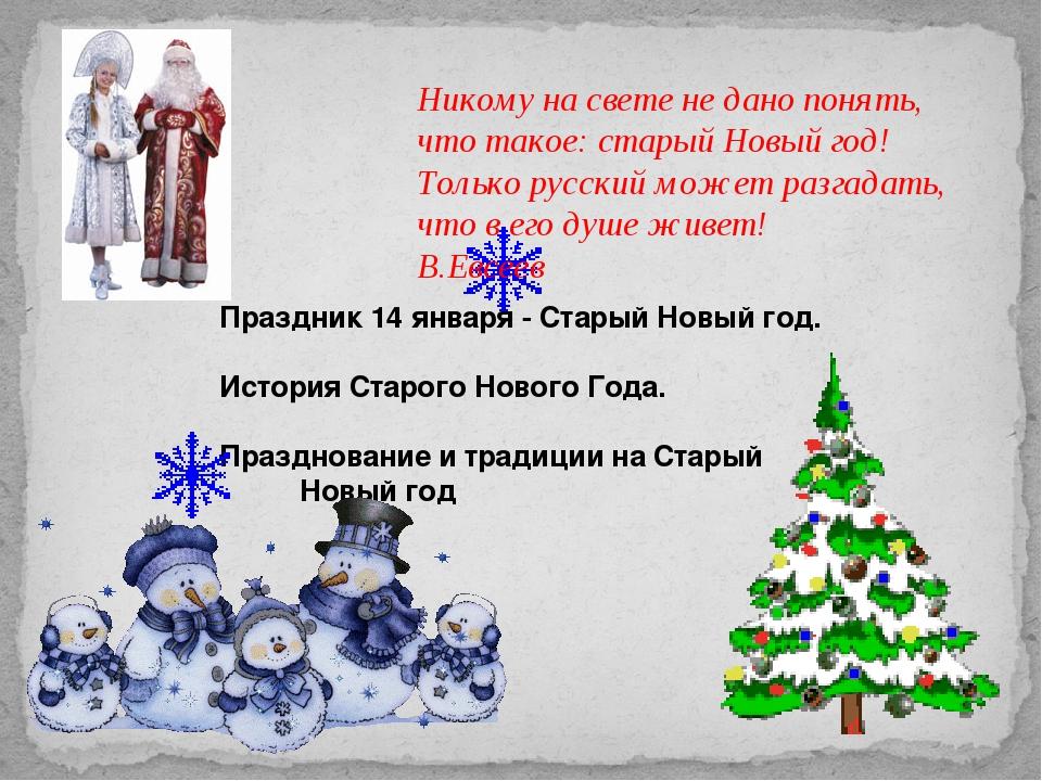 1 января какой праздник новый год
