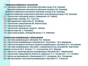 Природосообразные технологии 7.1. Природосообразные технологии обучения языку