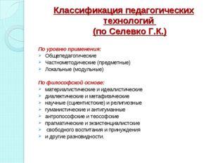 Классификация педагогических технологий (по Селевко Г.К.) По уровню применени