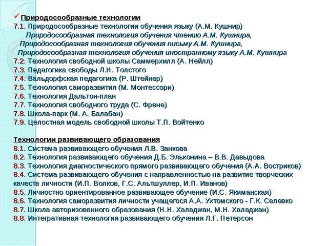 Природосообразные технологии 7.1. Природосообразные технологии обучения языку...