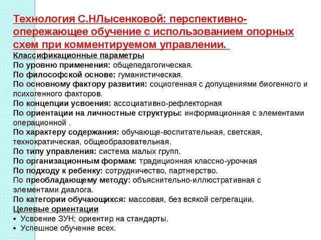 Технология С.НЛысенковой: перспективно-опережающее обучение с использованием...