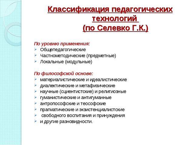 Классификация педагогических технологий (по Селевко Г.К.) По уровню применени...
