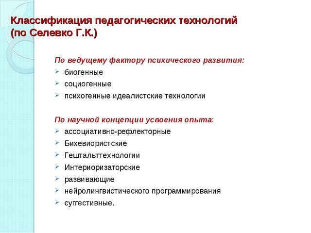 Классификация педагогических технологий (по Селевко Г.К.) По ведущему фактору...