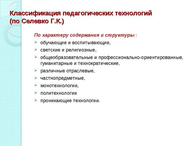 Классификация педагогических технологий (по Селевко Г.К.) По характеру содерж...