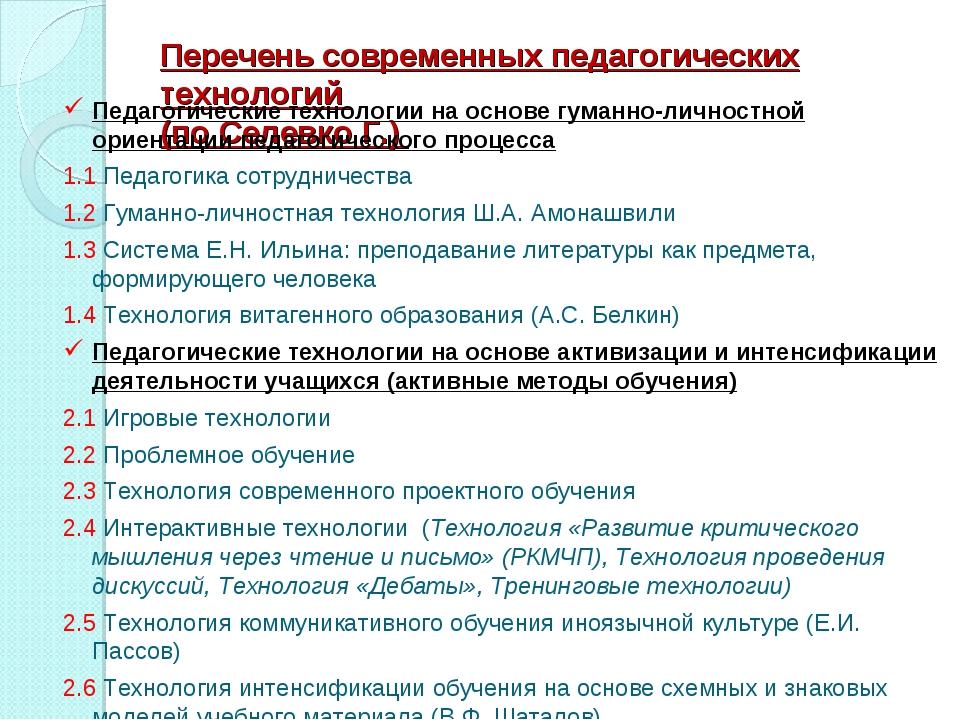 Перечень современных педагогических технологий (по Селевко Г.) Педагогические...